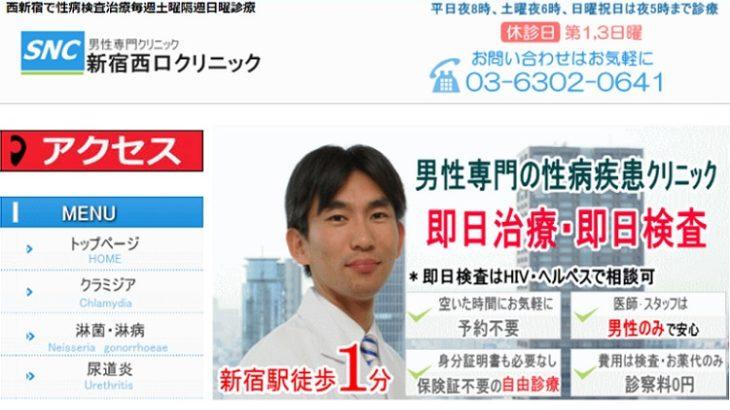 【東京都】新宿西口クリニックの評判は?2chやSNSの口コミ完全まとめ