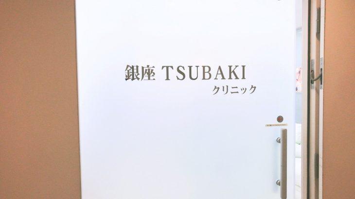 【東京都】銀座TSUBAKIクリニックの評判は?2chやSNSの口コミ完全まとめ