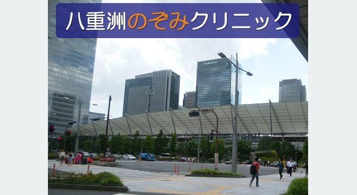 【東京都中央区】ED治療専門病院「八重洲のぞみクリニック」の口コミ・評判