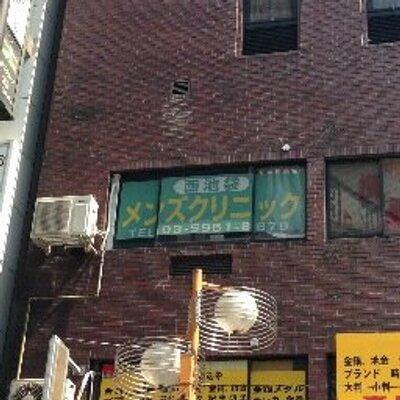 【東京都】西池袋メンズクリニックの評判は?2chやSNSの口コミ完全まとめ