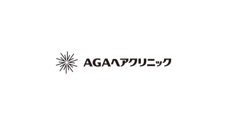 【東京都】AGAヘアクリニックの評判は?2chやSNSの口コミ完全まとめ