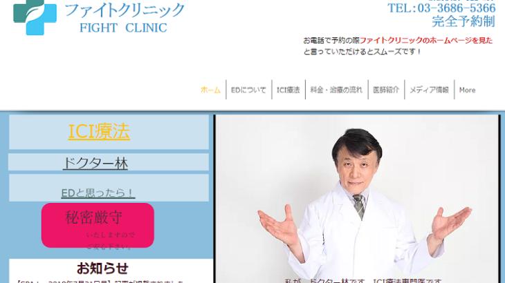 【東京都】ファイトクリニックの評判は?2chやSNSの口コミ完全まとめ