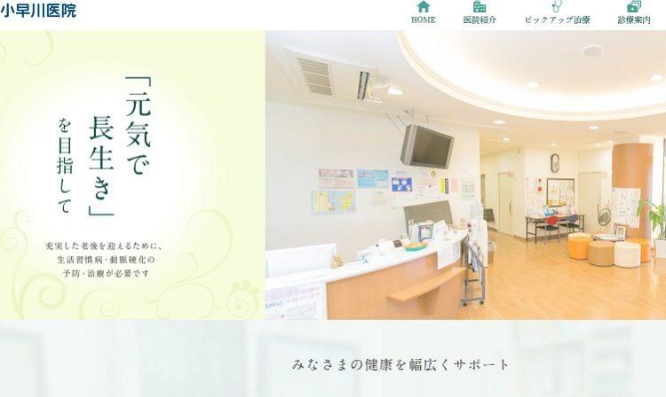 「小早川医院」とは