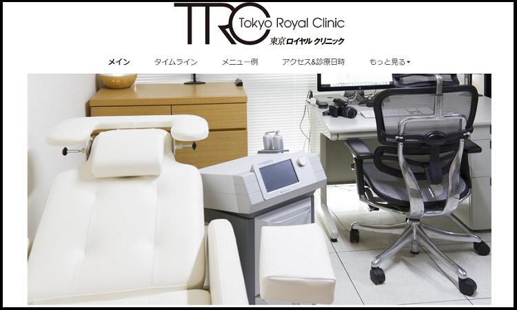 「東京ロイヤルクリニック」とは