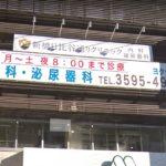 【東京都港区】ED治療可「新橋日比谷通りクリニック」の口コミ・評判
