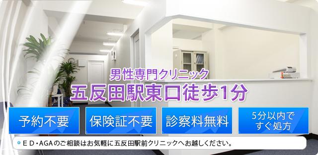 【東京都】五反田駅前クリニックの評判は?2chやSNSの口コミ完全まとめ