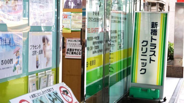 【東京都】新橋トラストクリニックの評判は?2chやSNSの口コミ完全まとめ