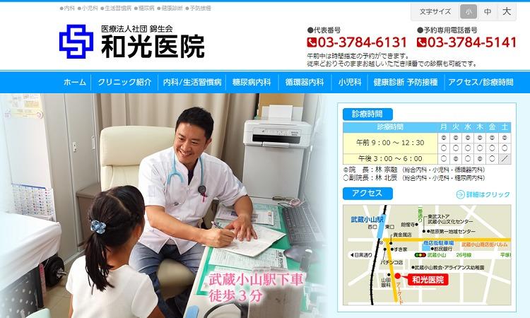 「和光医院」とは?