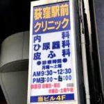 【東京都】荻窪駅前クリニックの評判は?2chやSNSの口コミ完全まとめ