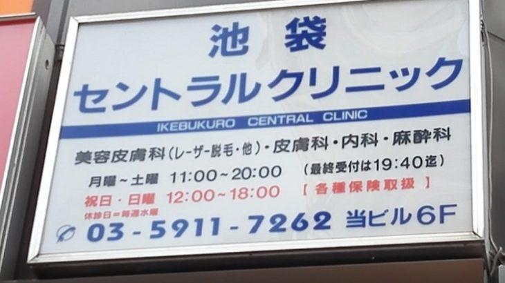 【東京都】池袋セントラルクリニックの評判は?2chやSNSの口コミ完全まとめ