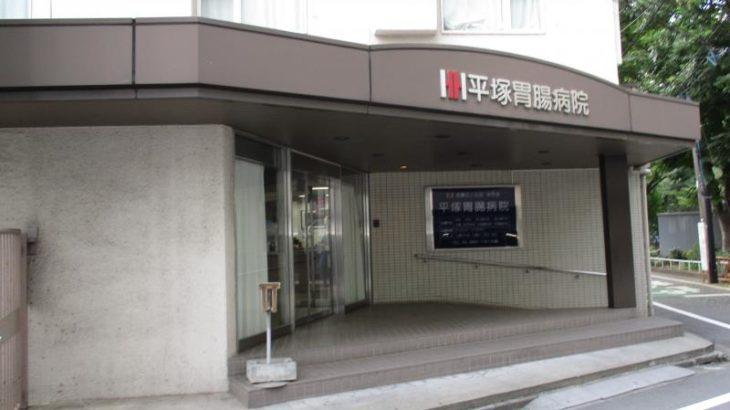 【東京都】平塚胃腸病院の評判は?2chやSNSの口コミ完全まとめ
