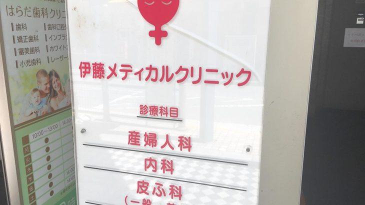 【東京都】伊藤メディカルクリニックの評判は?2chやSNSの口コミ完全まとめ