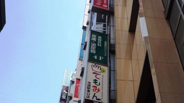 【東京都】池袋東口クリニックの評判は?2chやSNSの口コミ完全まとめ