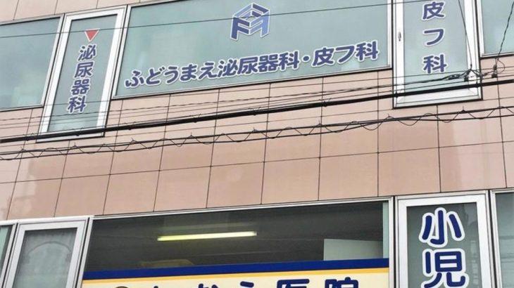 【東京都】ふどうまえ泌尿器科・皮膚科の評判は?2chやSNSの口コミ完全まとめ