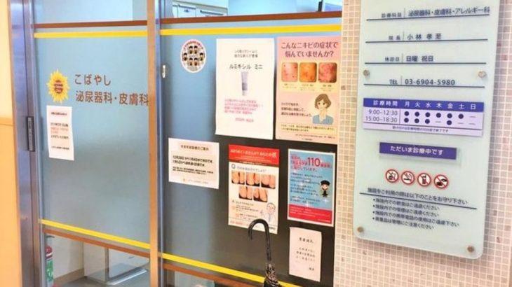 【東京都】こばやし泌尿器科・皮膚科の評判は?2chやSNSの口コミ完全まとめ