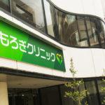 【東京都】市ヶ谷ひもろぎクリニックの評判は?2chやSNSの口コミ完全まとめ
