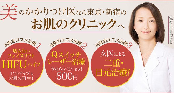 【東京都】お肌のクリニックの評判は?2chやSNSの口コミ完全まとめ