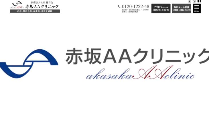【東京都】赤坂AAクリニックの評判は?2chやSNSの口コミ完全まとめ