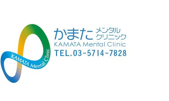 【東京都】かまたメンタルクリニックの評判は?2chやSNSの口コミ完全まとめ