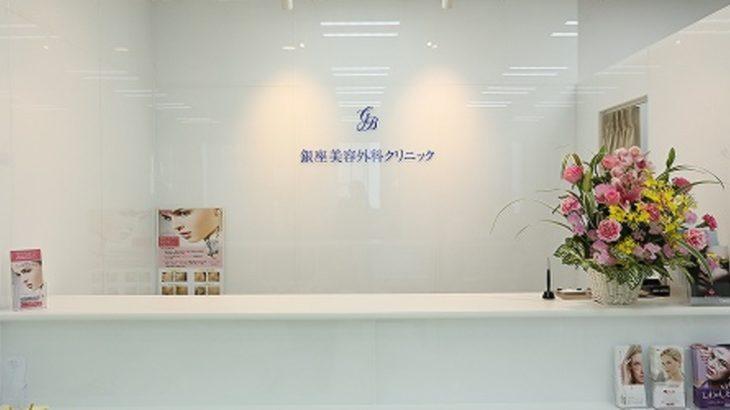【東京都】銀座美容外科クリニック(新宿院)の評判は?2chやSNSの口コミ完全まとめ
