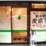 【東京都】新中野皮膚科クリニックの評判は?2chやSNSの口コミ完全まとめ