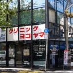 【東京都】クリニックヨコヤマの評判は?2chやSNSの口コミ完全まとめ