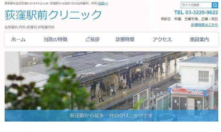 【東京都】荻「荻窪駅前クリニック」とは?窪駅前クリニックの評判は?2chやSNSの口コミ完全まとめ