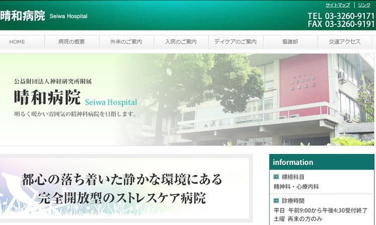 「晴和病院」とは?