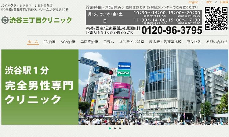 「渋谷三丁目クリニック」とは?