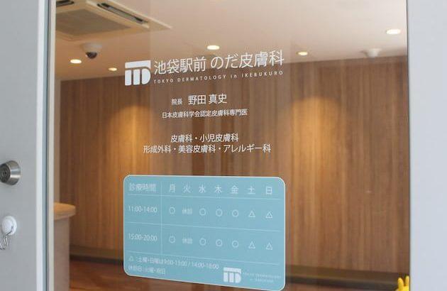 【東京都】池袋駅前のだ皮膚科の評判は?2chやSNSの口コミ完全まとめ
