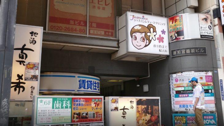 【東京都】ジャスミンレディースクリニック渋谷院の評判は?2chやSNSの口コミ完全まとめ