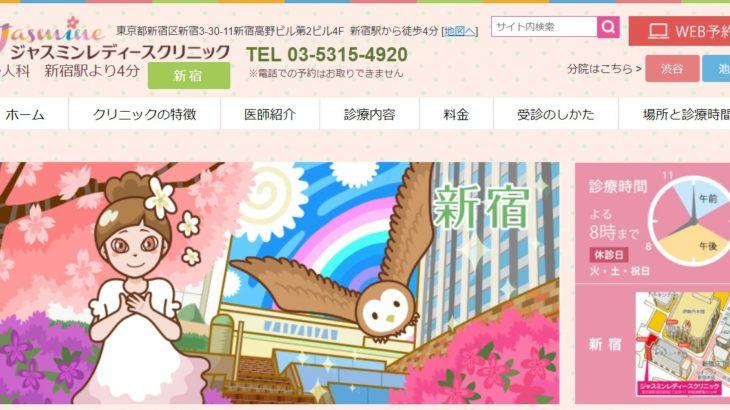 【東京都】ジャスミンレディースクリニック新宿院の評判は?2chやSNSの口コミ完全まとめ