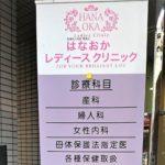 【東京都】はなおかレディースクリニックの評判は?2chやSNSの口コミ完全まとめ