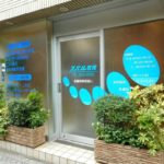 【東京都】スバル医院の評判は?2chやSNSの口コミ完全まとめ