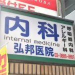 【東京都】弘邦医院の評判は?2chやSNSの口コミ完全まとめ