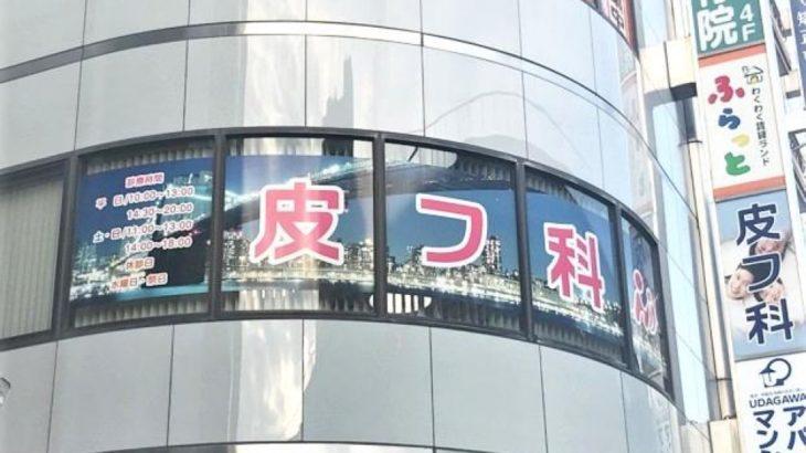 【東京都】細谷皮膚科クリニックの評判は?2chやSNSの口コミ完全まとめ