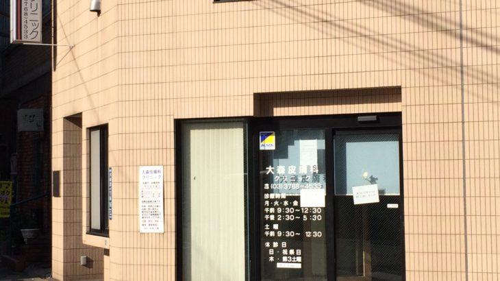 【東京都】大森皮膚科クリニックの評判は?2chやSNSの口コミ完全まとめ